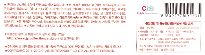 JYJ Star Collection Card information data text in Hangul Korean
