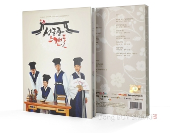 Front and back SKKS OST special edition scholars hanbok photoshoot tracklisting buy 성균관 스캔들 오에스티