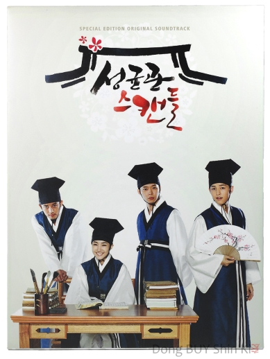 Sungkyunkwan Scandal SKKS Special Edition Original Soundtrack OST cover title front box
