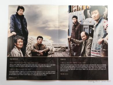 DVD insert Dong Shik Dongshik sailor crew Park Yoochun Kim Yoon Seok