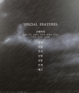 DVD Sea Fog Haemoo special features commentary Park Yoochun Yuchun interview trailer extras
