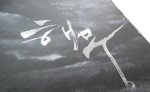 해무 Haemoo slipcover with title written in white embossed Korean calligraphy