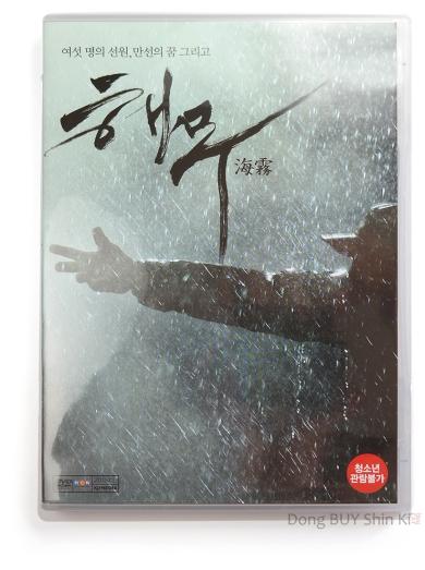 Haemoo Sea Fog DVD front cover Dongshik Yoochun arm rain