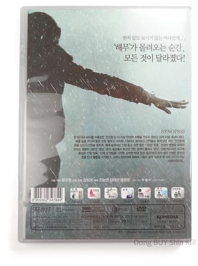 Sea Fog English subtitles Korean synopsis information