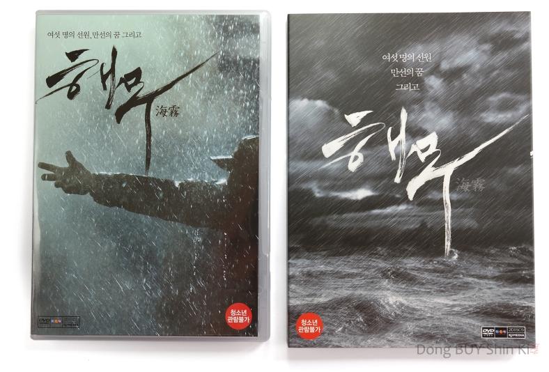 Sea Fog Korean movie DVD cover and slipcover