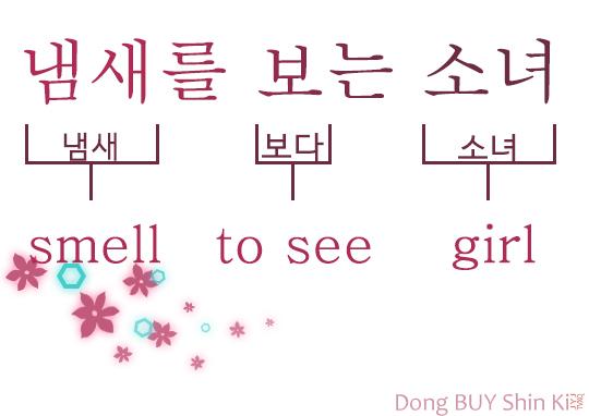 Girl Who Sees Smells Learn Korean Kdrama title Sensory Couple
