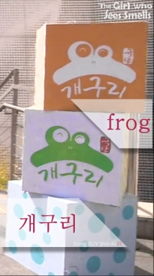 How-to-say-frog-in-Korean-word-Kdrama-learn-The-Girl-Who-Sees-Smells-Sensory-Couple