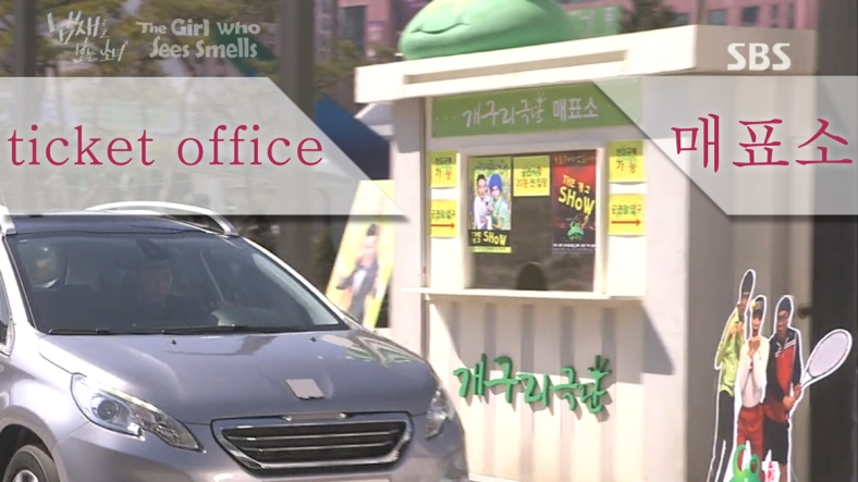 Korean word for ticket office 매표소 booking office how to say
