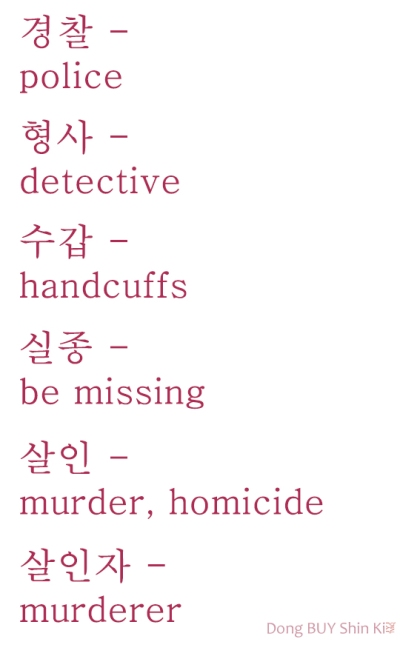 Korean words for detective police murder homicide murderer handcuffs disappearance to be missing from The Girl Who Sees Smells Korean drama