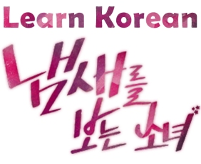 Learn Korean with The Girl Who Sees Smells Korean drama Sensory Couple