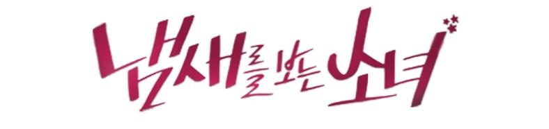 The Girl Who Sees Smells title Sensory Couple Korean drama Yoochun JYJ